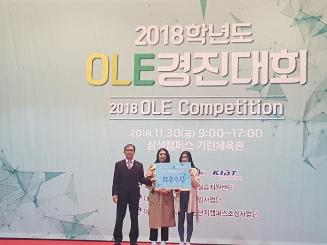2018 OLE경진대회(2018.11.30)
